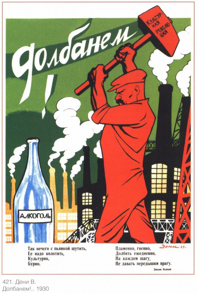 """Плакат СССР """"Долбанем!"""", художник В. Дени, 1930 год"""