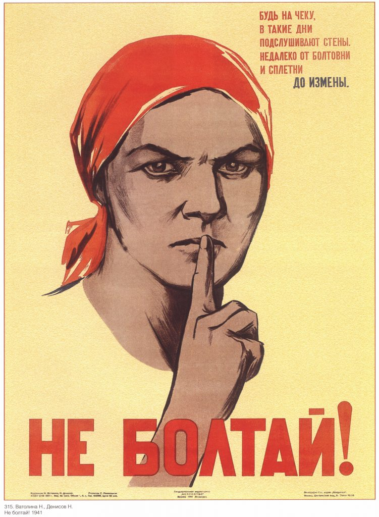 """Плакат СССР """"Не болтай"""""""