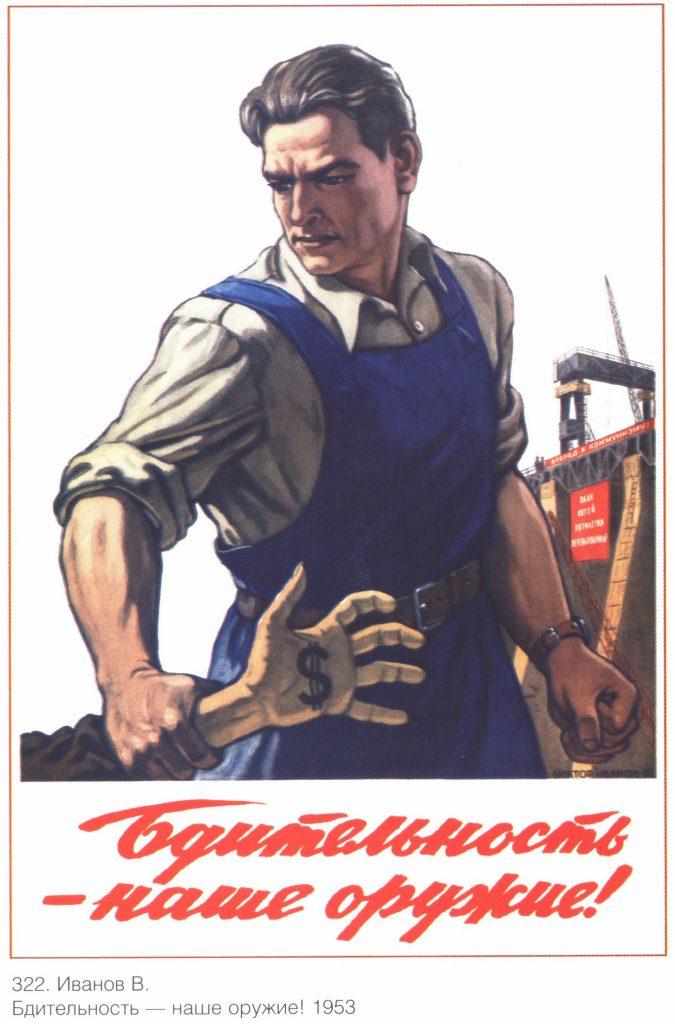 """Плакат СССР """"Бдительность – наше оружие!"""" – скачать в хорошем качестве можно здесь бесплатно."""