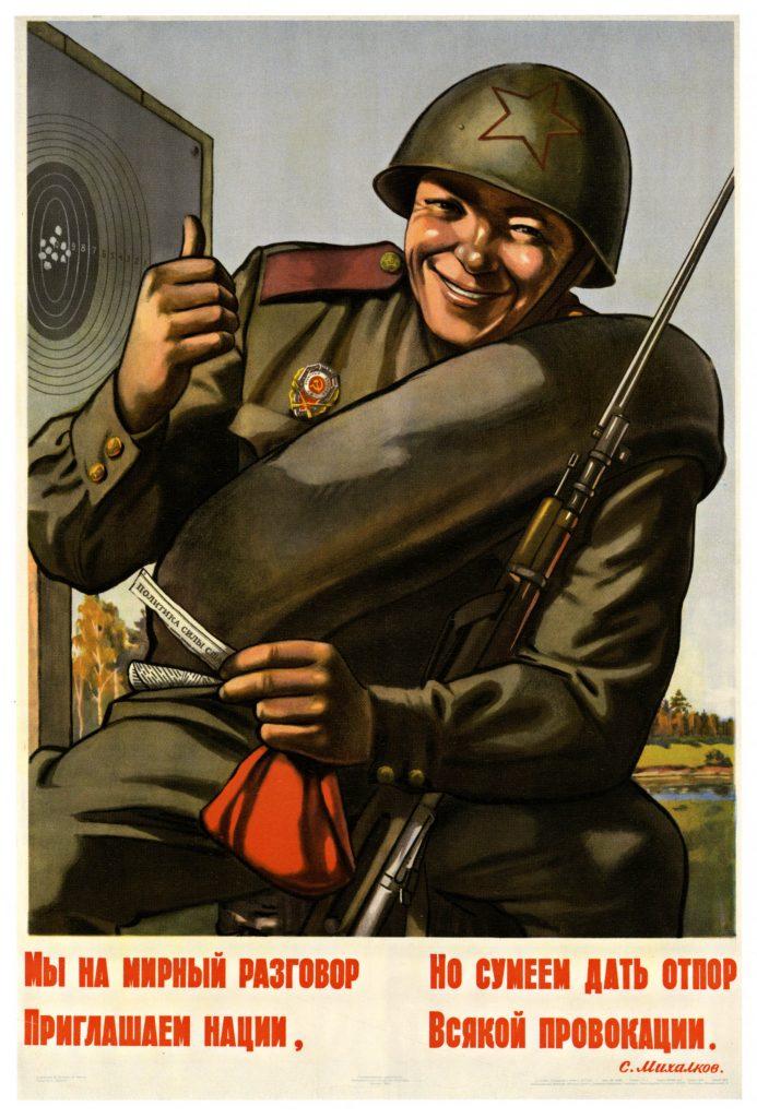 """Плакат СССР """"Мы на мирный разговор приглашаем нации, но сумеем дать отпор всякой провокации"""""""