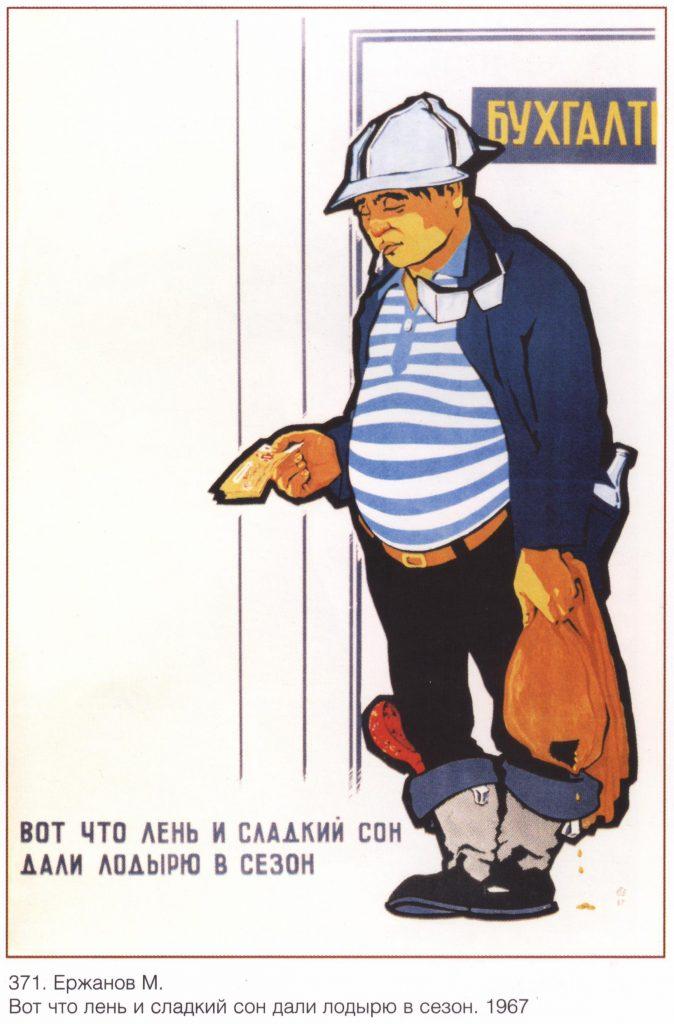 """Плакат СССР """"Вот что лень и сладкий сон дали лодырю в сезон"""", художник М.Ержанов, 1967 год"""
