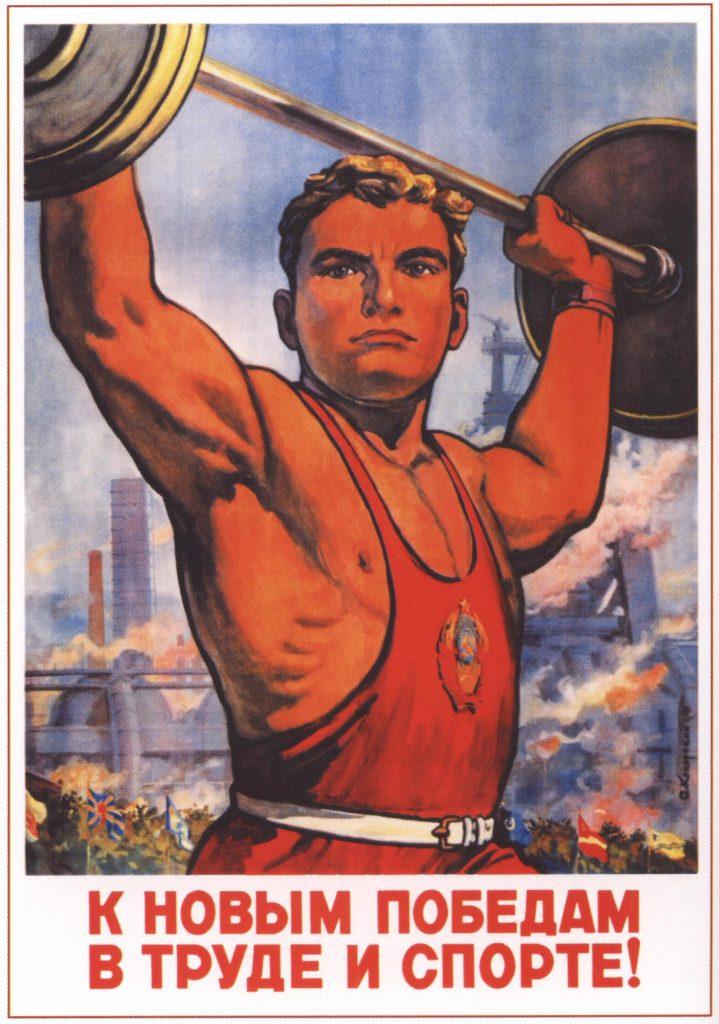 """Советский плакат """"К новым победам в труде и спорте!"""" - скачать в хорошем качестве бесплатно"""