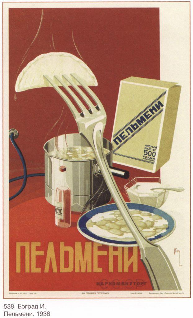 """Советский плакат """"Пельмени"""", художник И. Боград, 1936 год"""