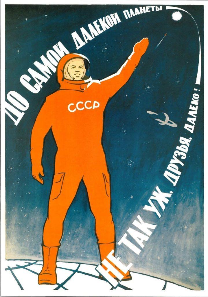 """Плакат СССР """"До самой далекой планеты не так уж, друзья, далеко!"""""""