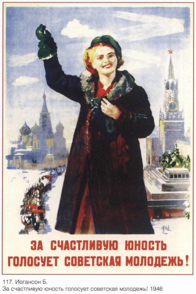 """Плакат СССР """"За счастливую юность голосует советская молодежь!"""", художник Б.Иогансон, 1946 год"""