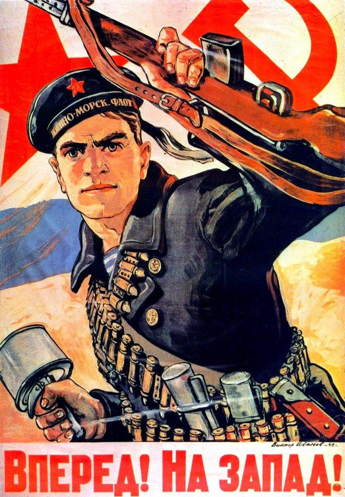 """Военный плакат СССР """"Вперед! На Запад!"""", художник В. Иванов, 1942 год."""