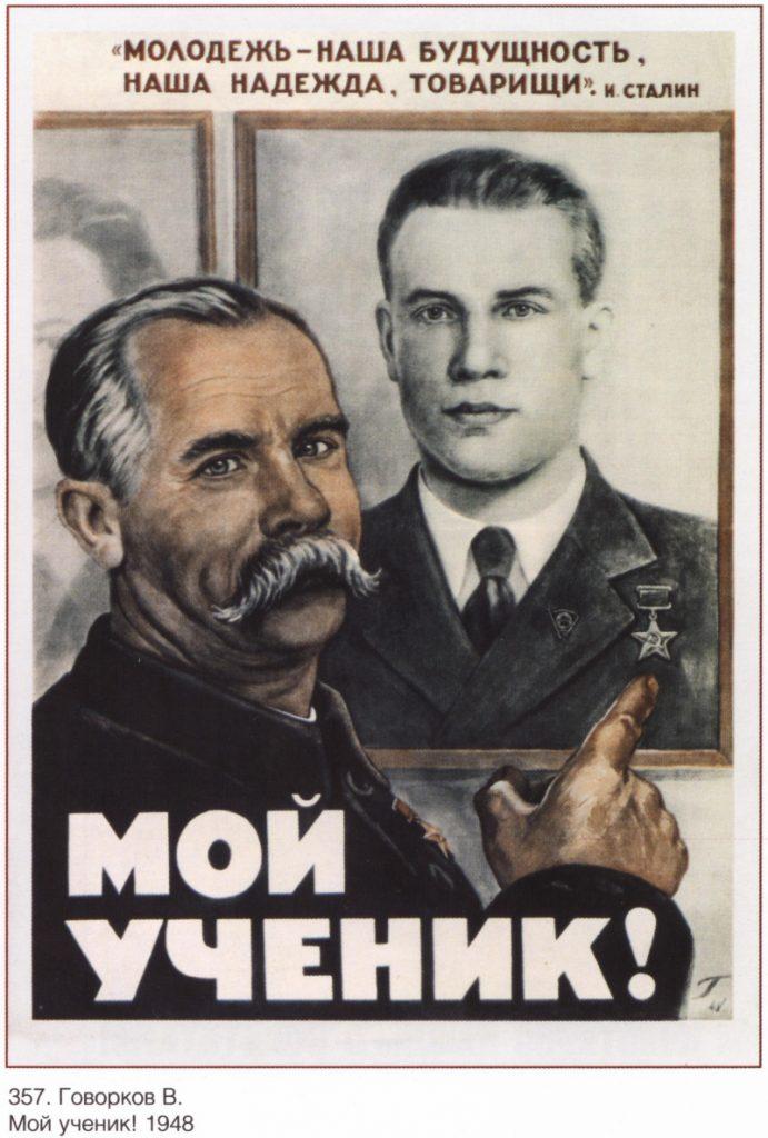 """Советский плакат """"Мой ученик!"""", художник В.Говорков, 1948 год."""