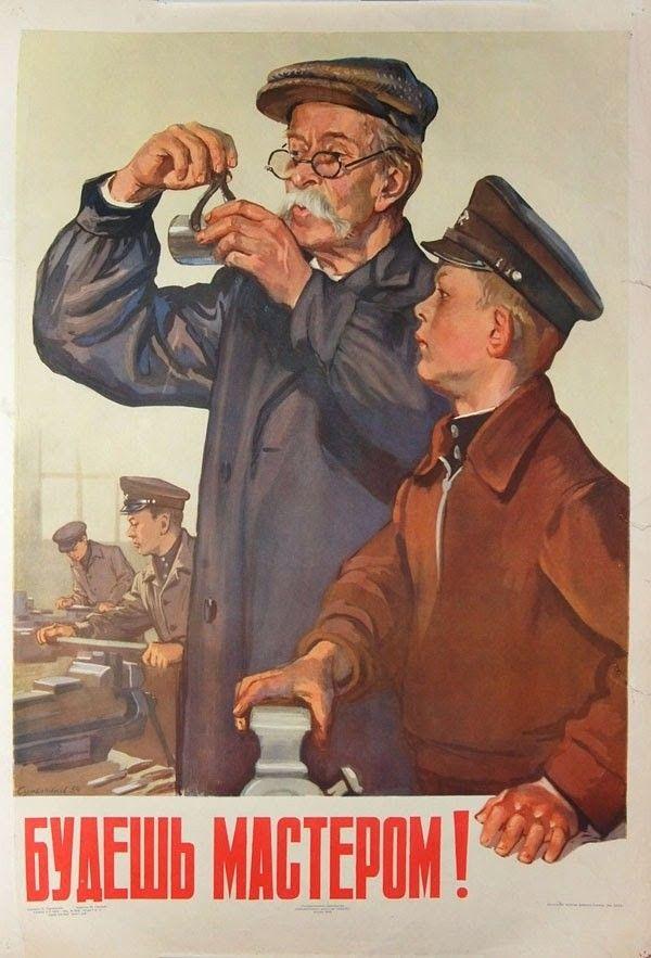 """Советский плакат """"Будешь мастером!"""""""