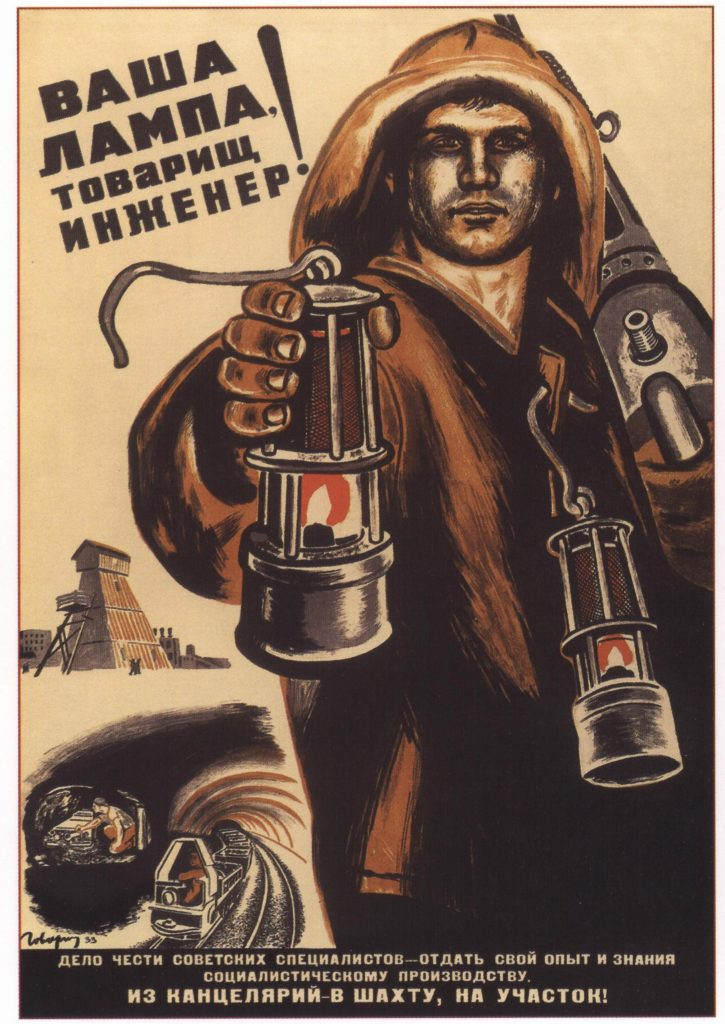 "Советский плакат ""Ваша лампа, товарищ инженер!"", 1933 год"