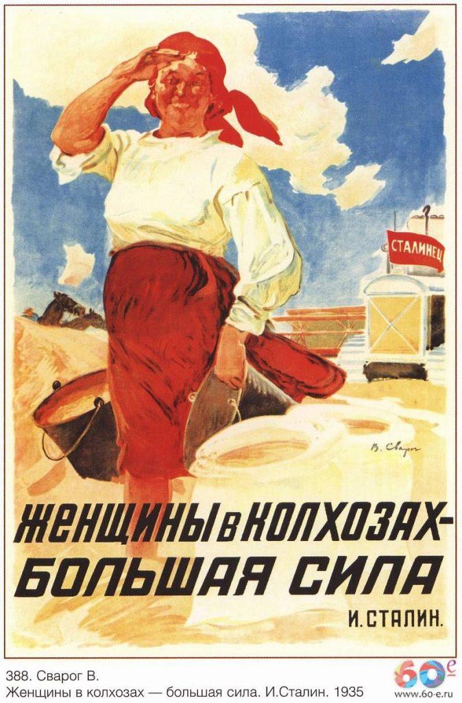 """Плакат СССР """"Женщины в колхозах – большая сила!"""" автора В. Сварог, 1935 год."""