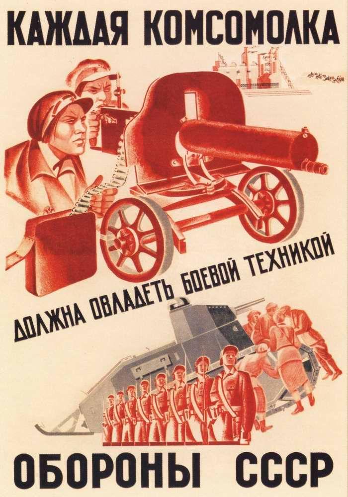 Каждая комсомолка должна овладеть боевой техникой обороны СССР