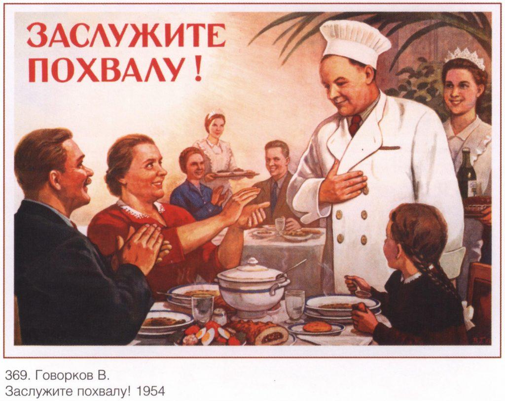 """Советский плакат """"Заслужите похвалу!"""", автор В. Говорков, 1954 год. Плакат на примере повара призывает добросовестно относиться к своей работе и показывает благодарность граждан за качественный труд."""