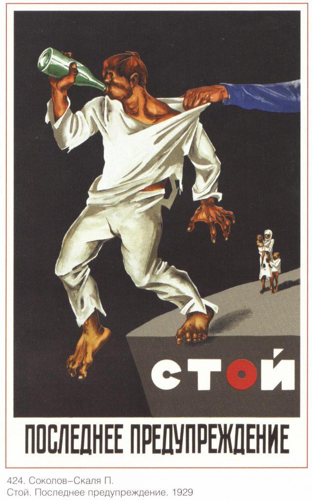 """Советский плакат """"Стой. Последнее предупреждение."""" предостерегает от употребления алкоголя, художник П. Соколов-Скаля, 1929 год."""
