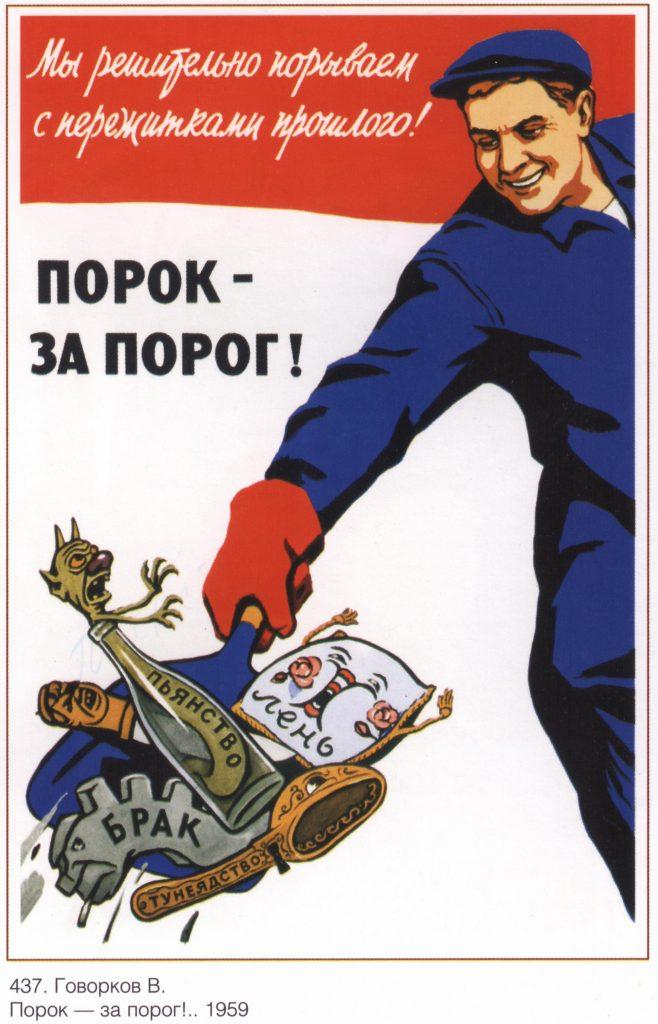 """Плакат СССР """"Порок - за порог! Мы решительно порываем с пережитками прошлого!"""". Художник В. Говорков, 1959 год."""
