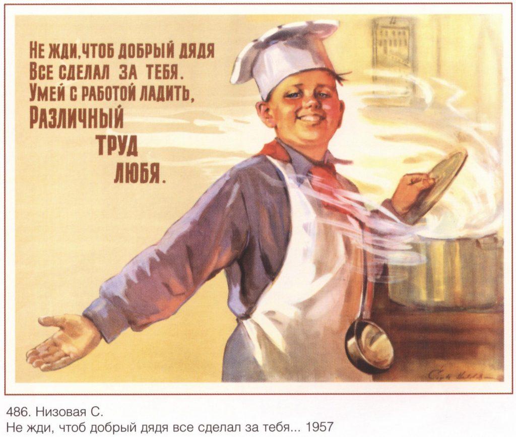 """Советский плакат """"Не жди, чтоб добрый дядя все сделал за тебя. Умей с работой ладить, различный труд любя."""", художник С. Низовая, 1957 год."""