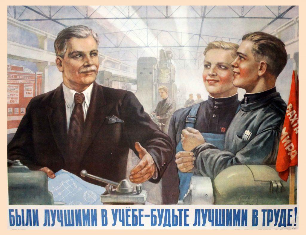 """Плакат СССР """"Были лучшими в учёбе – будьте лучшими в труде!"""" - в хорошем качестве, большой размер."""