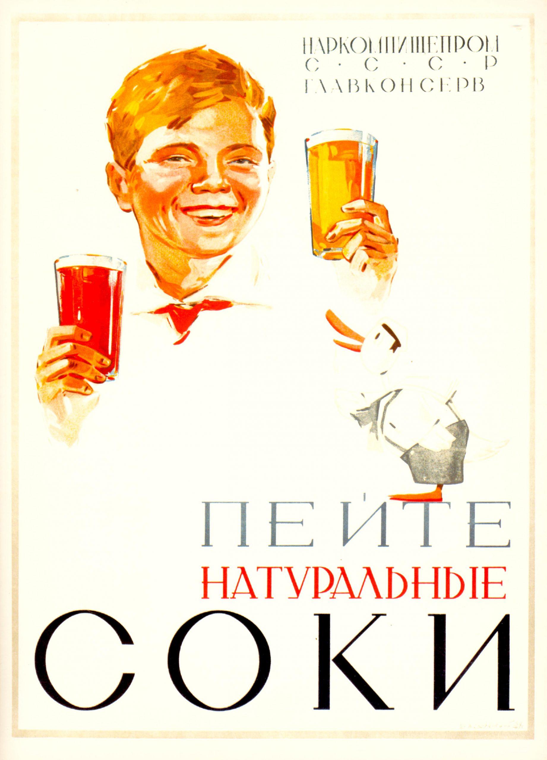 Пейте натуральные соки