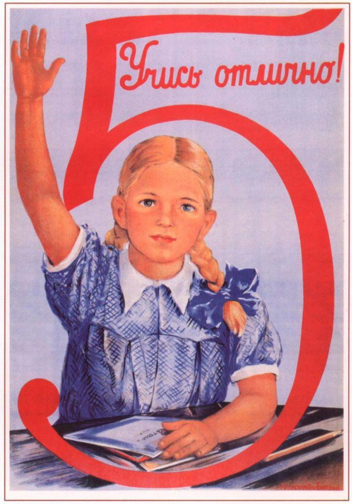 """Советский плакат """"Учись отлично!"""" - девочка призывает учиться только на пятёрки! Другие отметки были не в почёте ;) Плакат СССР с большом размере, в хорошем качестве."""