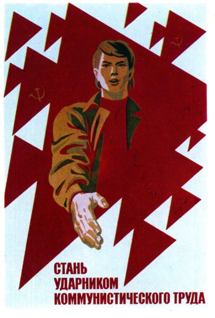 """Советский плакат """"Стань ударником коммунистического труда"""""""