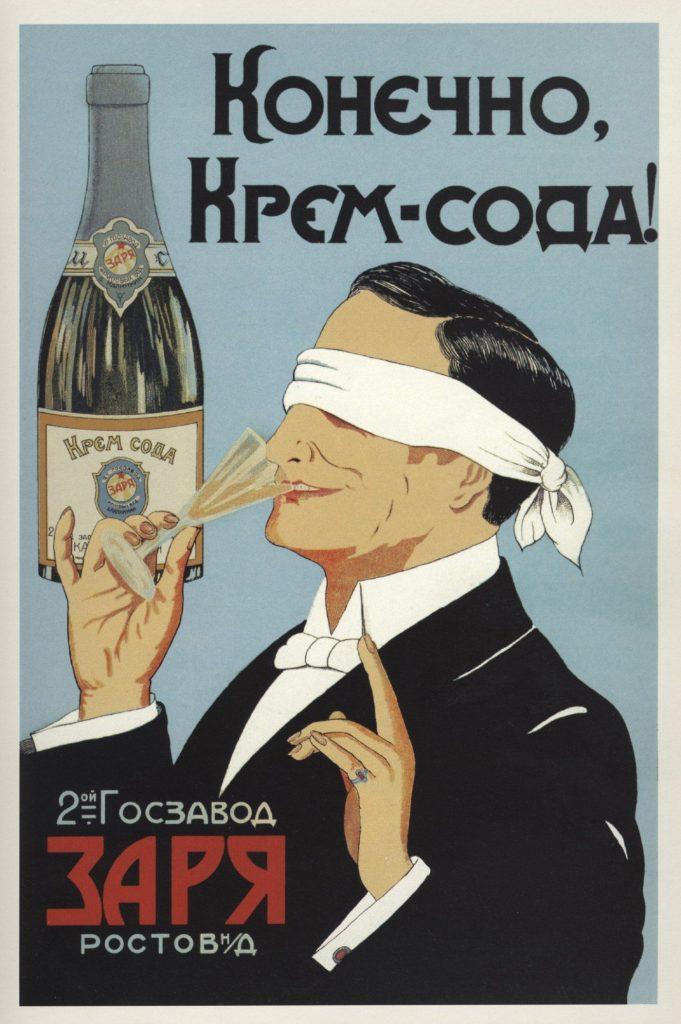 """Плакат """"Конечно, Крем-сода!"""" призывает употребление данного напитка. На плакате указан производитель, видимо - он же и заказчик: """"2-ой Госзавод ЗАРЯ, Ростов-на-Дону""""."""