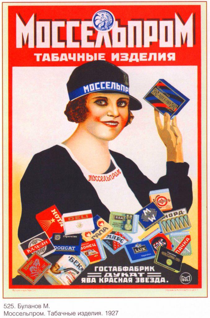 """Советский плакат """"Табачные изделия"""", автор М. Буланов, 1927 год."""