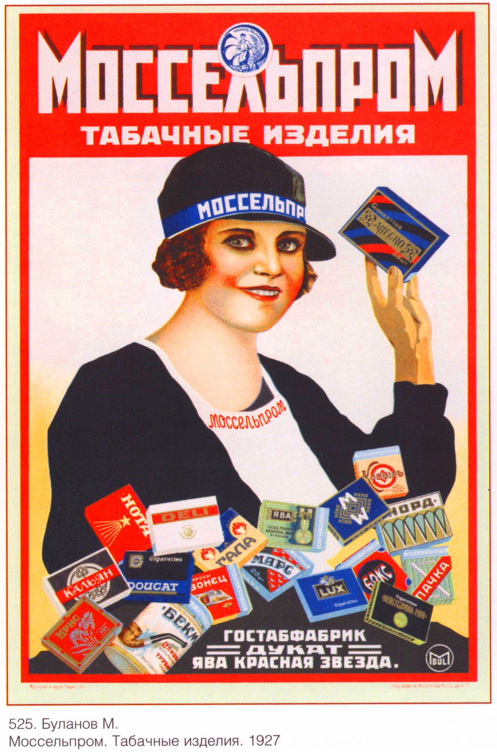 Моссельпром – Табачные изделия