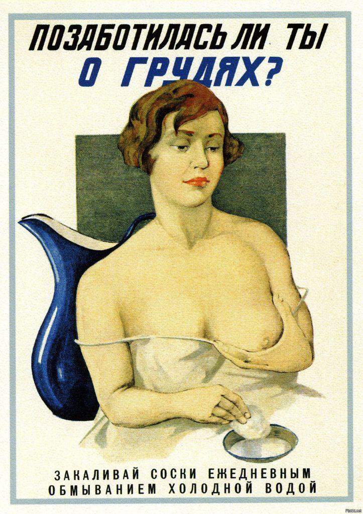 """Плакат СССР """"Позаботилась ли ты о грудях? Закаливай соски ежедневным обмыванием холодной водой"""" - у нас можно найти в большом размере и хорошем качестве."""