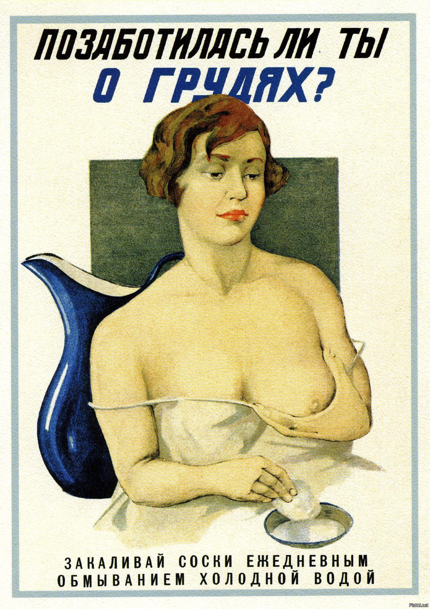 Позаботилась ли ты о грудях?