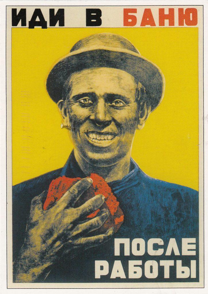 """Советский плакат """"Иди в баню после работы"""" - в большом размере."""
