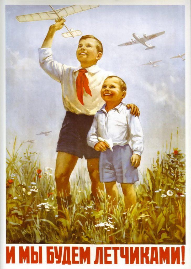 """Советский плакат """"И мы будем летчиками!"""""""