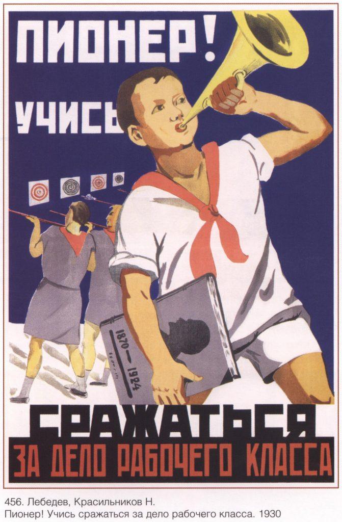 """Советский плакат """"Пионер! Учись сражаться за дело рабочего класса!"""", художники Н. Красильников и Лебедев, 1930 год."""