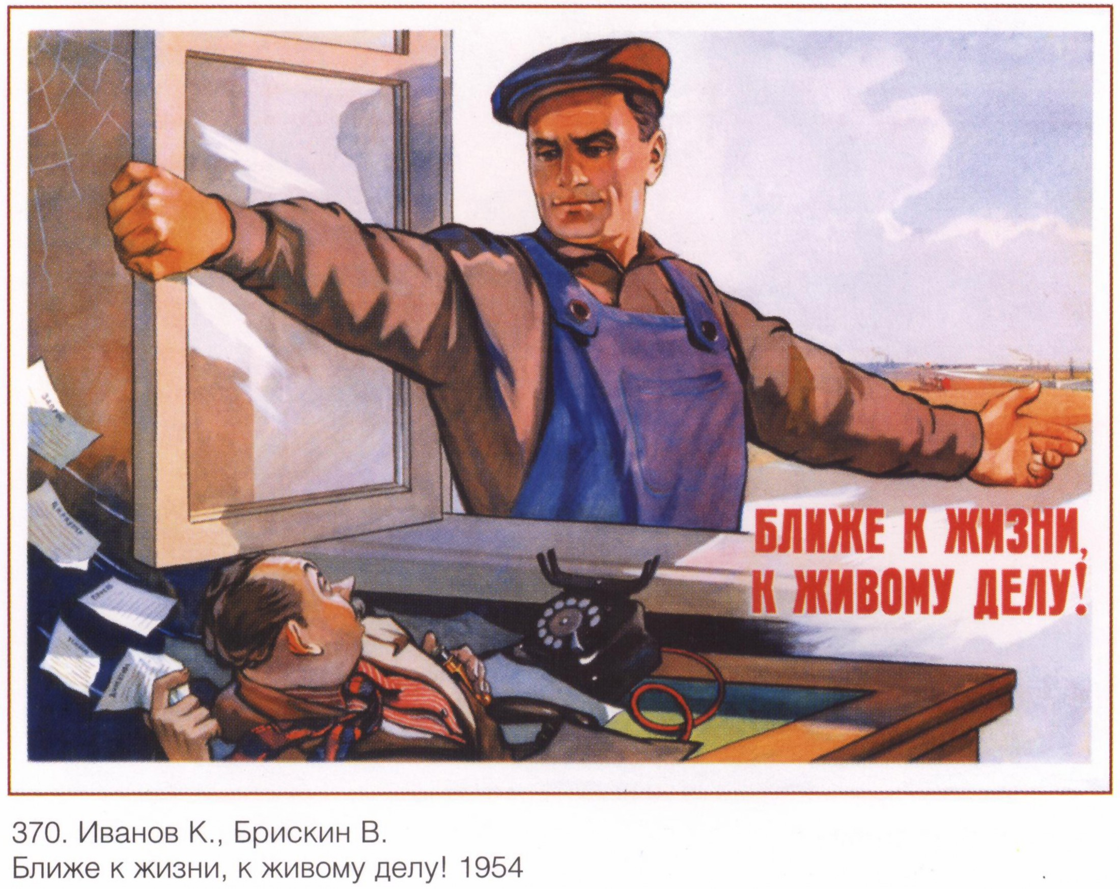 "Советский плакат ""Ближе к жизни, к живому делу!"""