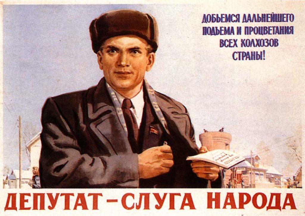 """Плакат СССР """"Депутат - слуга народа"""": добьемся дальнейшего подъема и процветания всех колхозов страны!"""