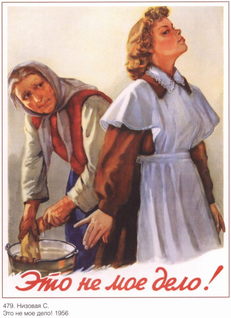 """Плакат СССР """"Это не мое дело!"""", художник  С. Низовая, 1956 год."""