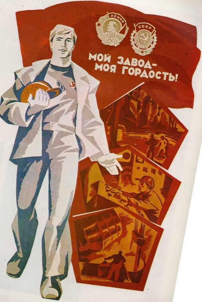 """Плакат СССР """"Мой завод – моя гордость!"""""""