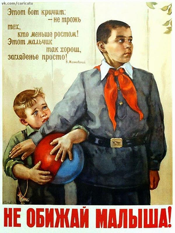 """Советский плакат """"Не обижай малыша!"""" с цитатой Маяковского: """"Этот вот кричит: не трожь тех, кто меньше ростом! Этот мальчик так хорош, загляденье просто!"""""""