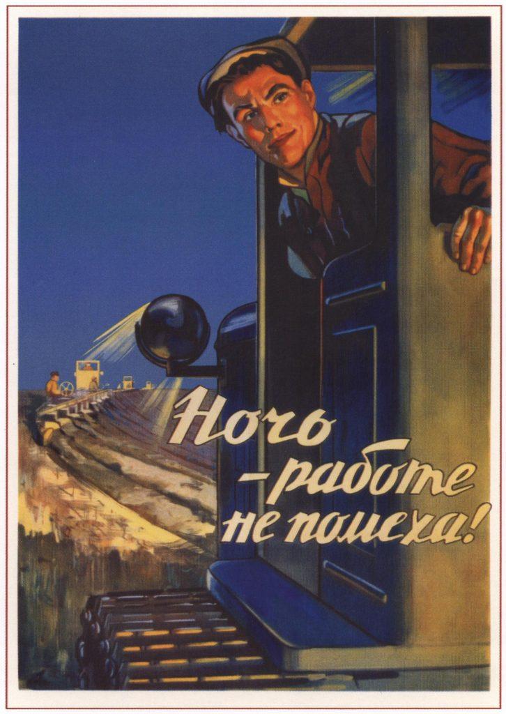 """Советский плакат """"Ночь - работе не помеха!"""""""