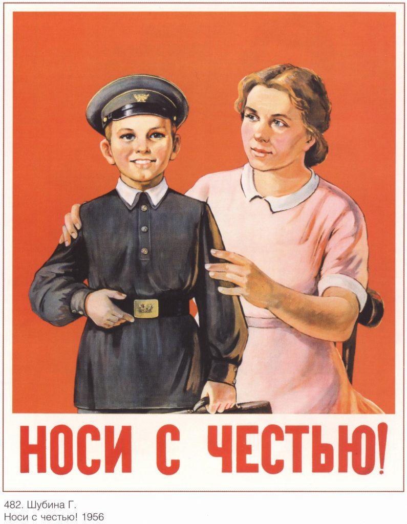 """Советский плакат """"Носи с честью!"""", художник Г. Шубина, 1956 год."""