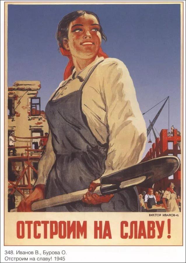 "Советский плакат ""Отстроим на славу!"""