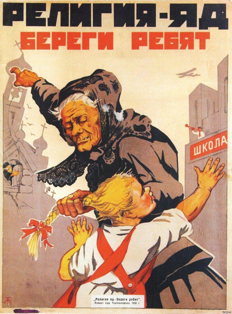 "Советский плакат ""Религия - яд, береги ребят!"", художник Николай Борисович Терпсихоров, 1930 год."