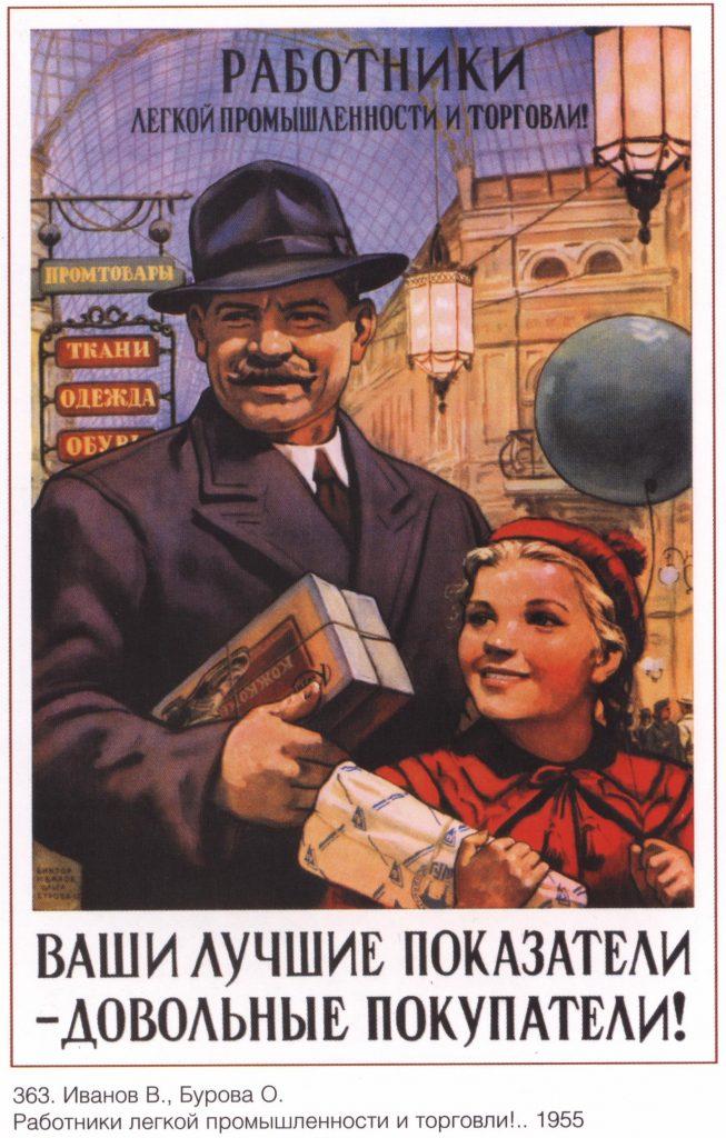 """Плакат СССР """"Ваши лучшие показатели – довольные покупатели!"""", художники В. Иванов и О. Бурова, 1955 год."""