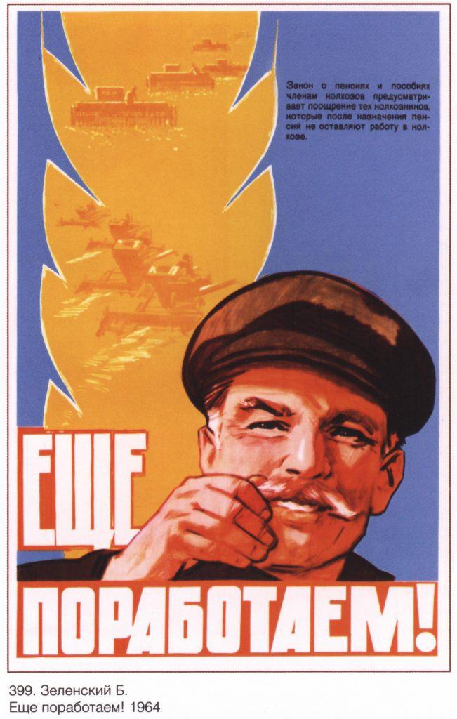 """Советский плакат """"Еще поработаем!"""", художник Б. Зеленский, 1964 год."""