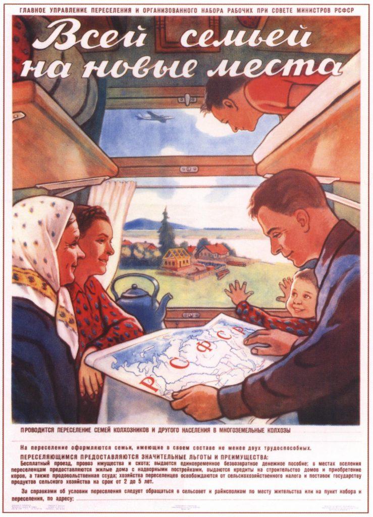 """Советский плакат """"Всей семьей на новые места"""" информирует граждан о том, что проводится переселение семей колхозников и другого населения в многоземельные колхозы. Переселяющимся предоставляются значительные льготы и преимущества."""