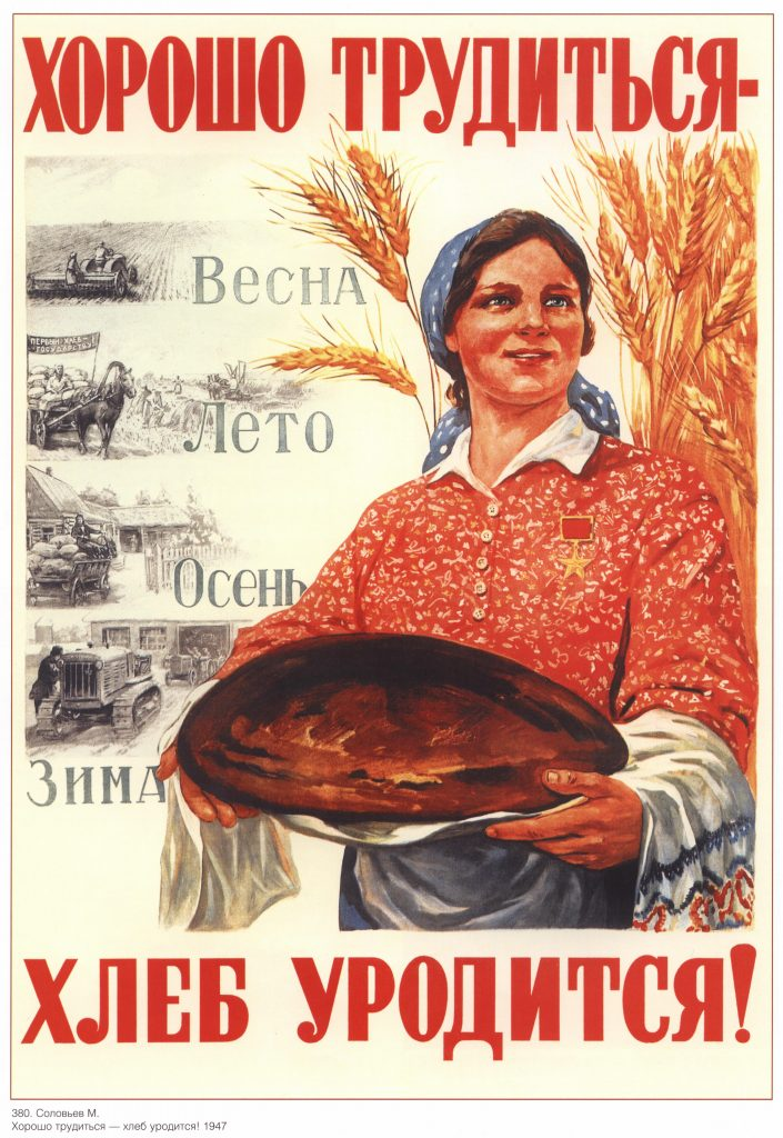 """Советский плакат """"Хорошо трудиться – хлеб уродится!"""". Автор М. Соловьев, 1947 год."""