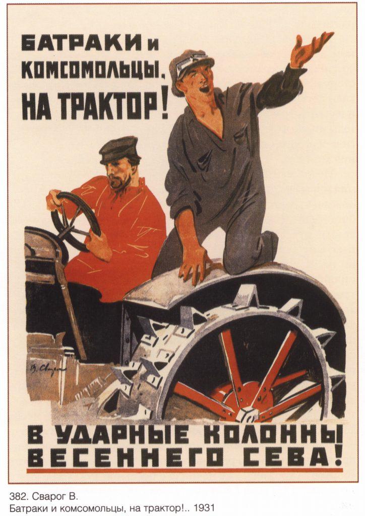 """Советский плакат """"Батраки и комсомольцы, на трактор"""""""