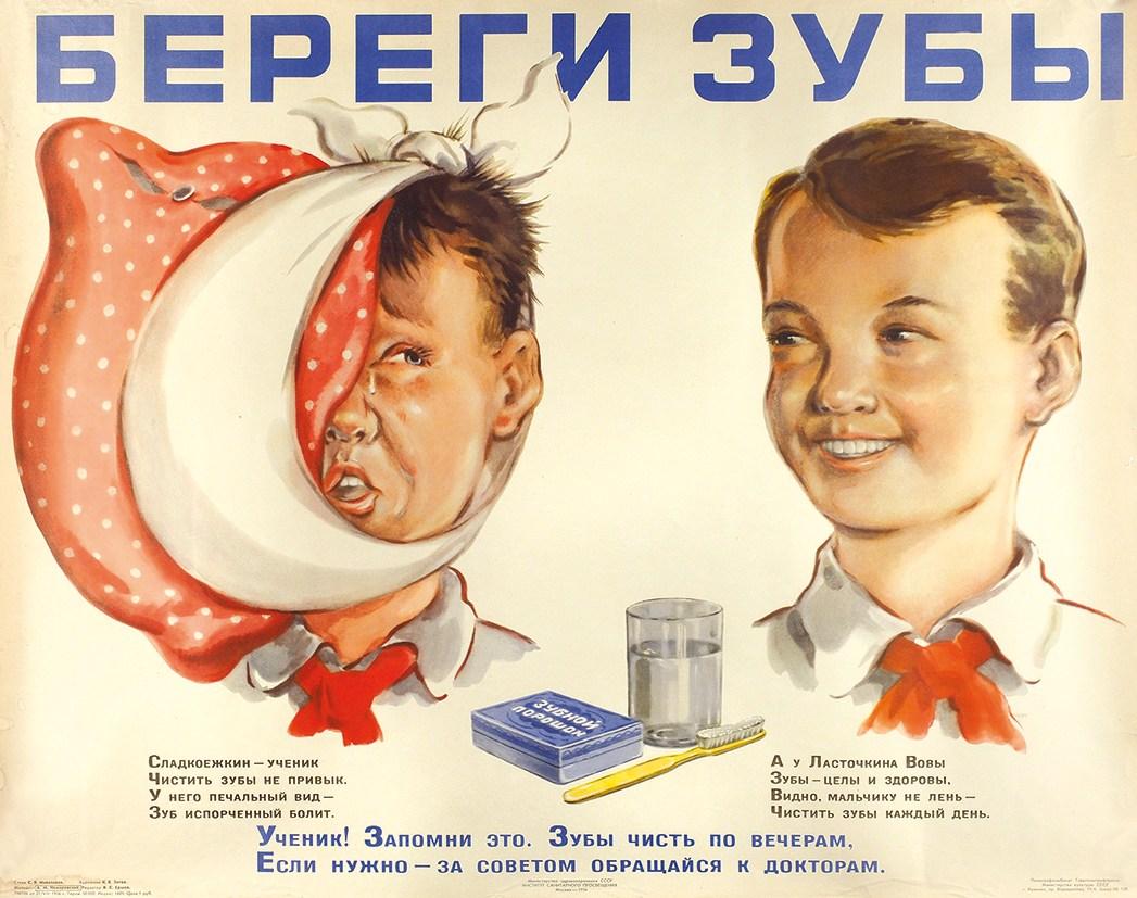 """Советский плакат """"Береги зубы"""""""