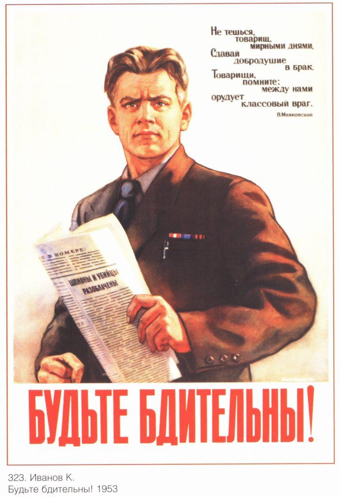 """Плакат СССР """"Будьте бдительны!"""""""