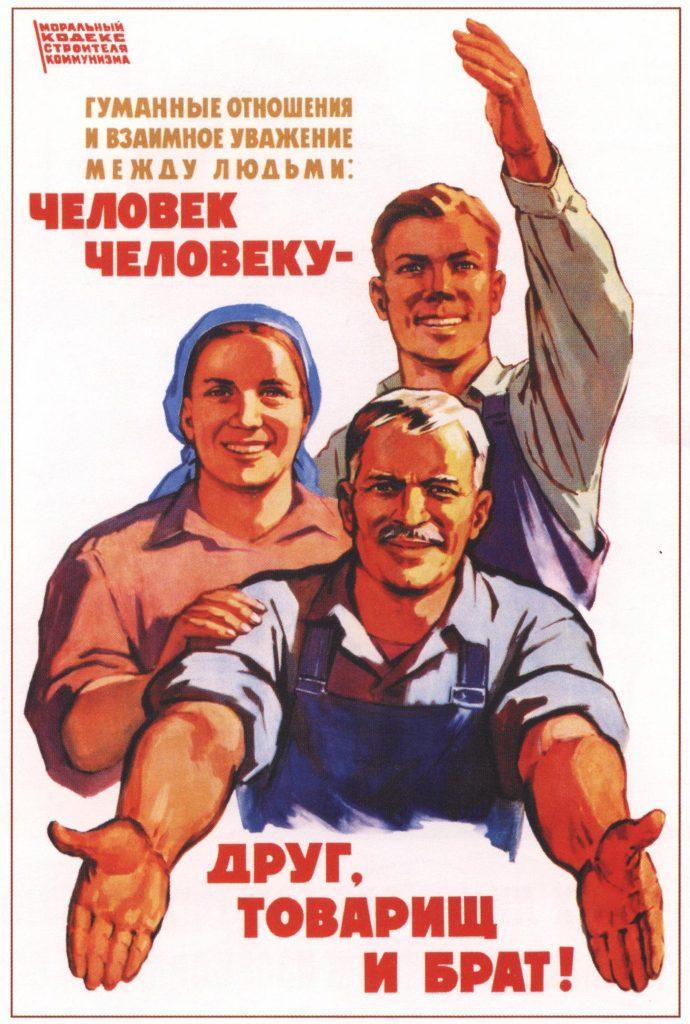"""Советский плакат """"Человек человеку - друг, товарищ и брат!"""""""