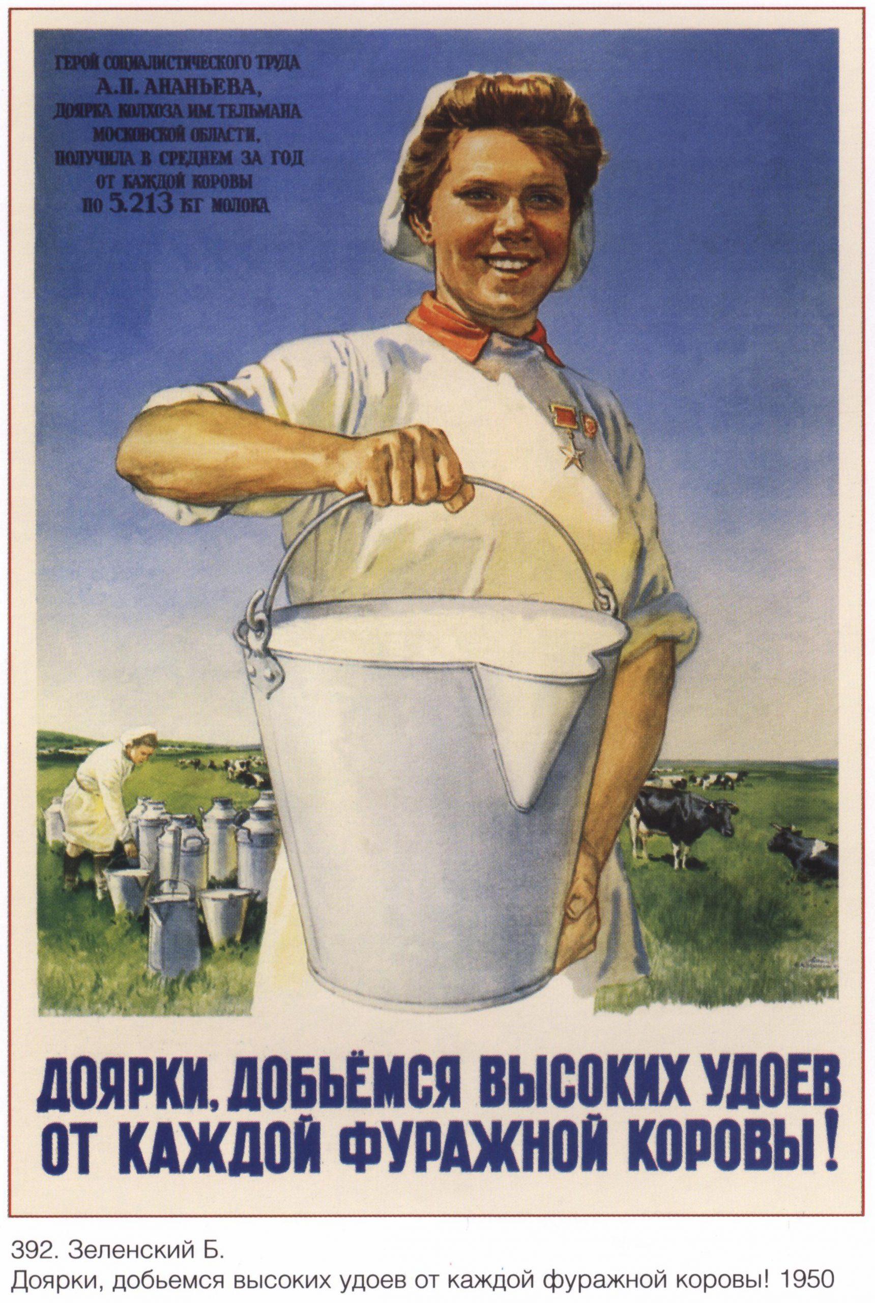 """Советский плакат """"Доярки, добьемся высоких удоев от каждой фуражной коровы!"""""""