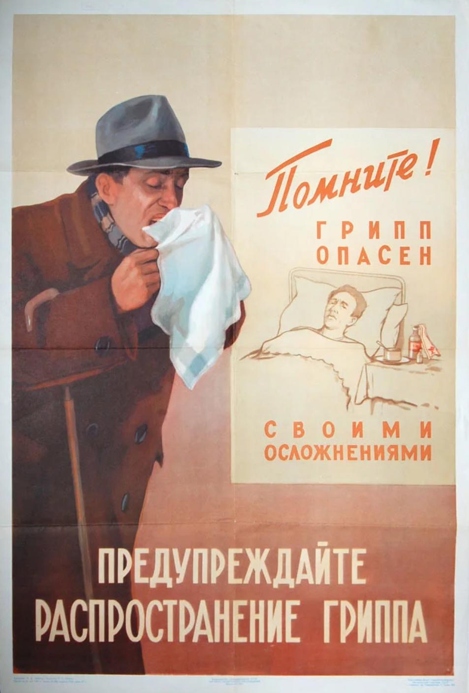 """Советский плакат """"Предупреждайте распространение гриппа"""""""